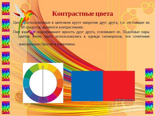 Цвета расположенные в цветовом круге напротив друг друга, т.е. отстоящие на 1...