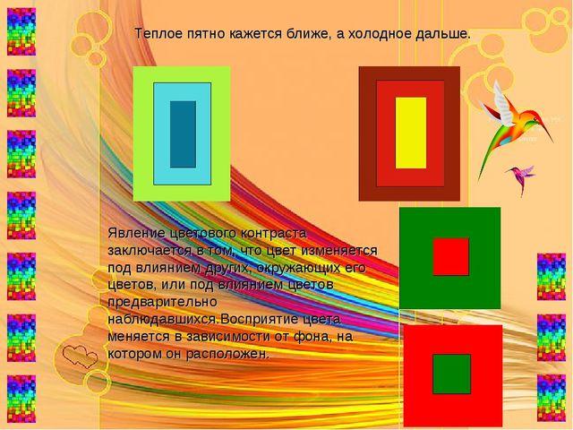 Явление цветового контраста заключается в том, что цвет изменяется под влияни...