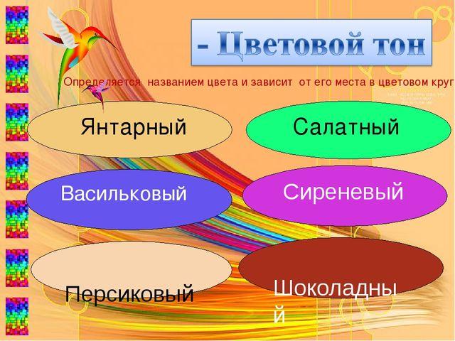 Определяется названием цвета и зависит от его места в цветовом круге Персиков...