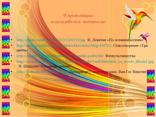 В презентации использовались материалы: http://pubsrv.uraic.ru/IZO/IZO15202/1...