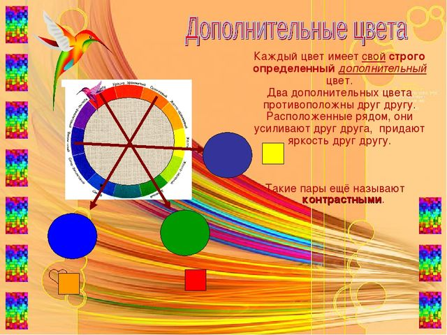 Каждый цвет имеет свой строго определенный дополнительный цвет. Два дополните...