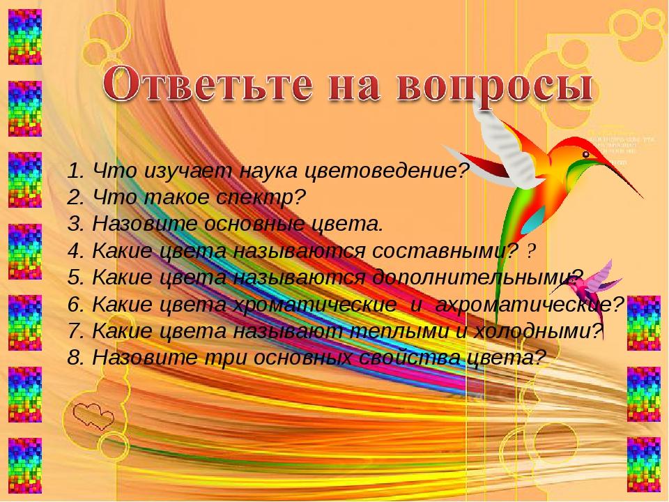 1. Что изучает наука цветоведение? 2. Что такое спектр? 3. Назовите основные...