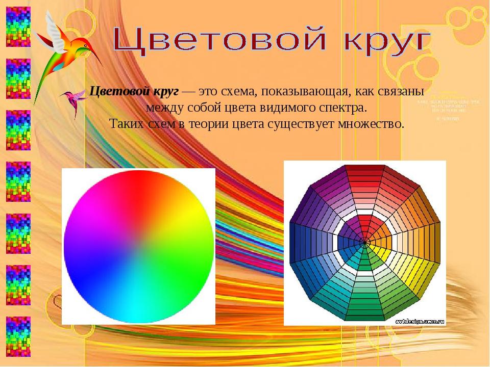 Цветовой круг — это схема, показывающая, как связаны между собой цвета видимо...