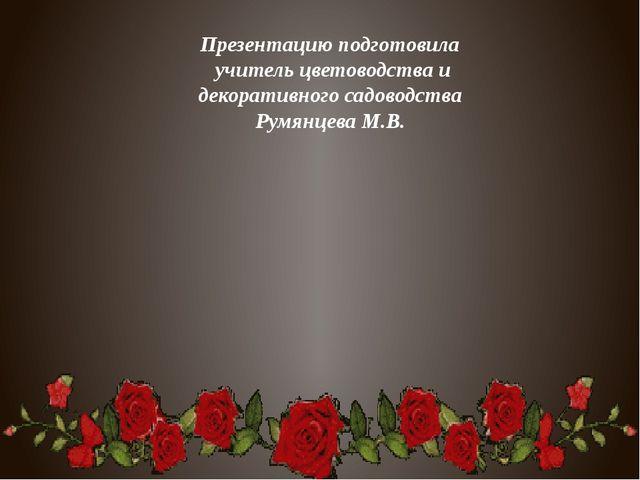 Презентацию подготовила учитель цветоводства и декоративного садоводства Румя...