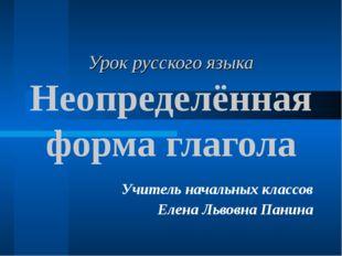 Урок русского языка Неопределённая форма глагола Учитель начальных классов Ел