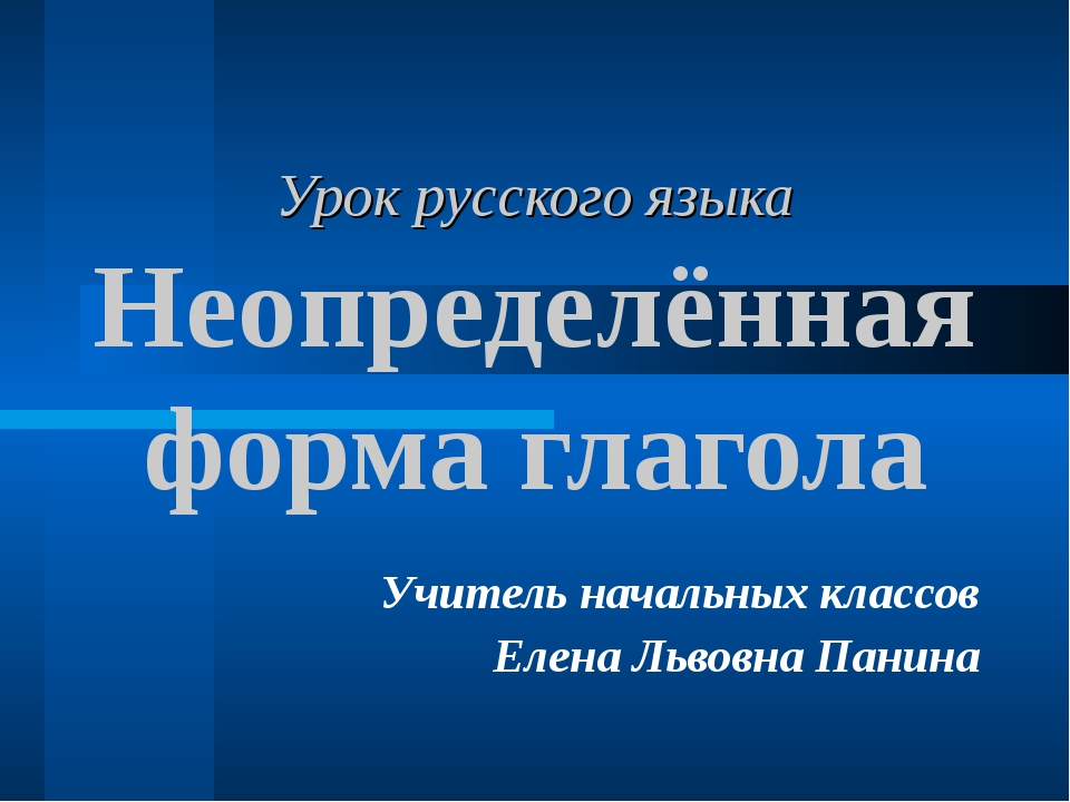 Урок русского языка Неопределённая форма глагола Учитель начальных классов Ел...