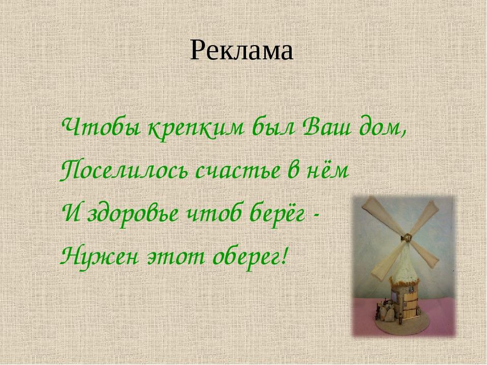 Реклама Чтобы крепким был Ваш дом, Поселилось счастье в нём И здоровье чтоб б...