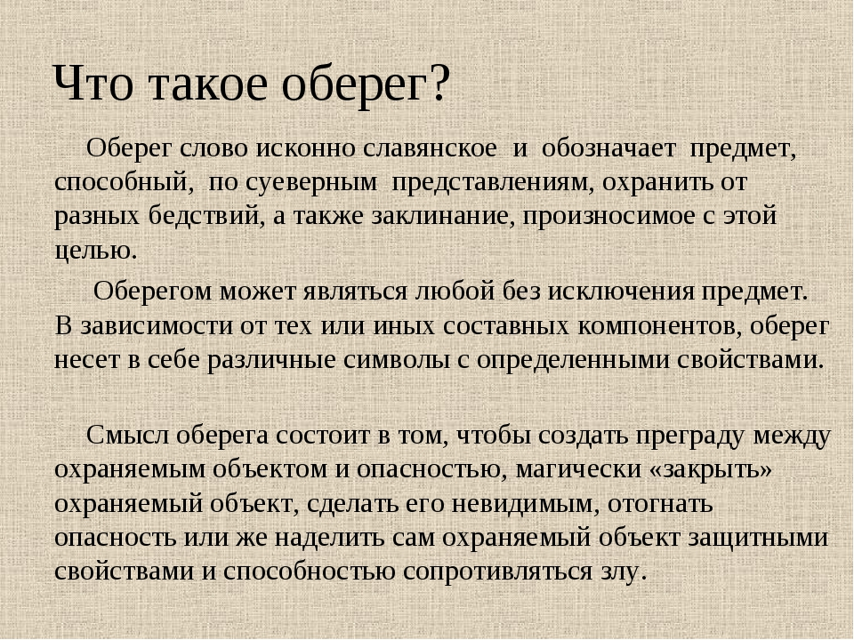 Что такое оберег? Оберег слово исконно славянское и обозначает предмет, спосо...