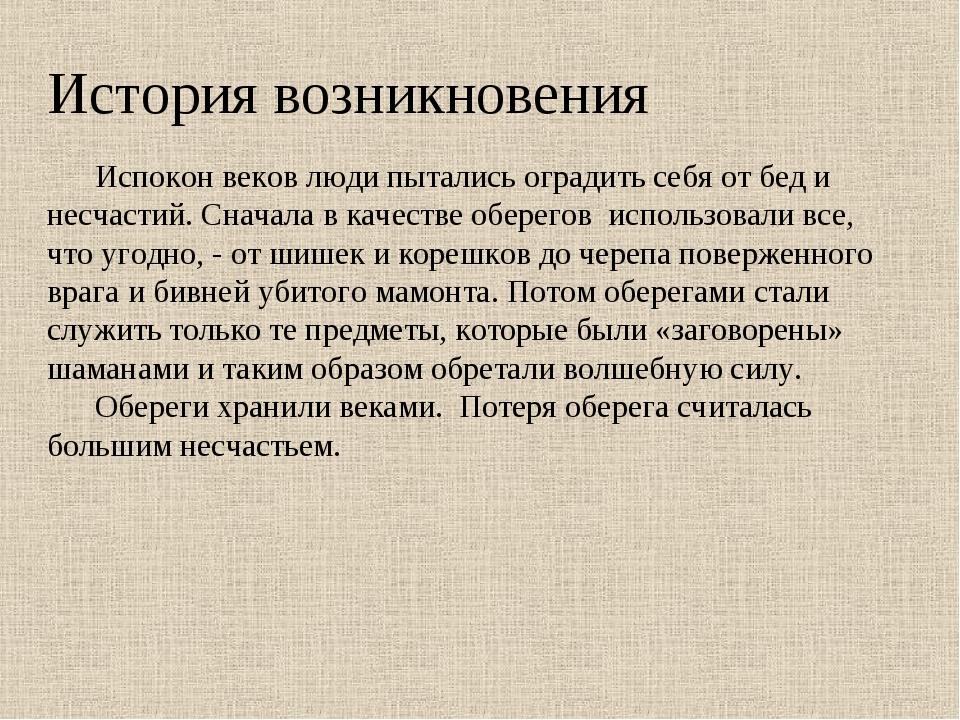 История возникновения Испокон веков люди пытались оградить себя от бед и несч...