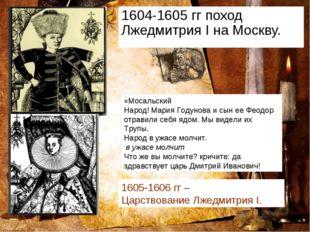 1604-1605 гг поход Лжедмитрия I на Москву. 1605-1606 гг – царствование Лжедми