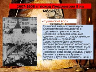 1607-1608 гг поход Лжедмитрия II на Москву. Тушинский лагерь стал центром аль