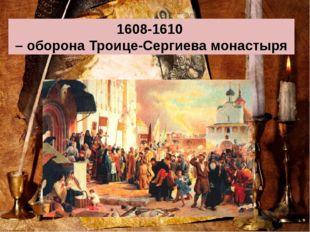 1608-1610 – оборона Троице-Сергиева монастыря Олифирова Т.И.
