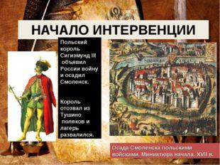 НАЧАЛО ИНТЕРВЕНЦИИ Осада Смоленска польскими войсками. Миниатюра начала. XVII