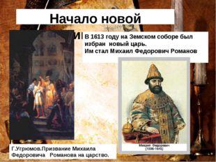 Начало новой династии Г.Угрюмов.Призвание Михаила Федоровича Романова на царс
