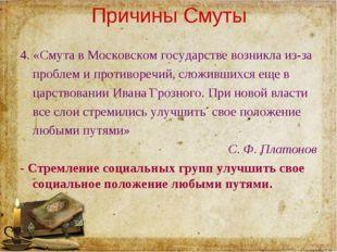 Причины Смуты 4. «Смута в Московском государстве возникла из-за проблем и про