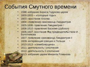 События Смутного времени 1598 -избрание Бориса Годунова царем 1600-1603 – «го