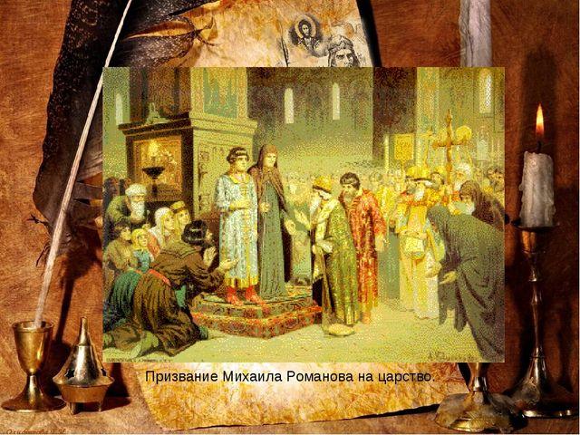 Призвание Михаила Романова на царство. Олифирова Т.И.