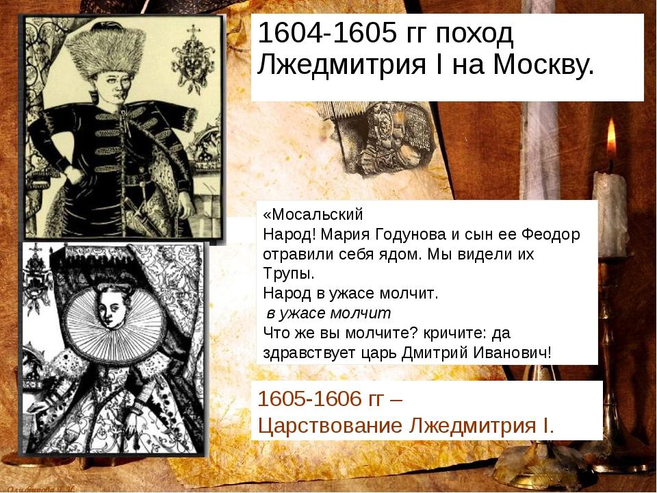 1604-1605 гг поход Лжедмитрия I на Москву. 1605-1606 гг – царствование Лжедми...