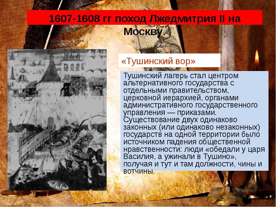 1607-1608 гг поход Лжедмитрия II на Москву. Тушинский лагерь стал центром аль...