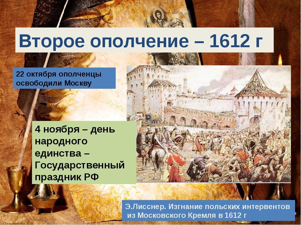 Э.Лисснер. Изгнание польских интервентов из Московского Кремля в 1612 г Второ...