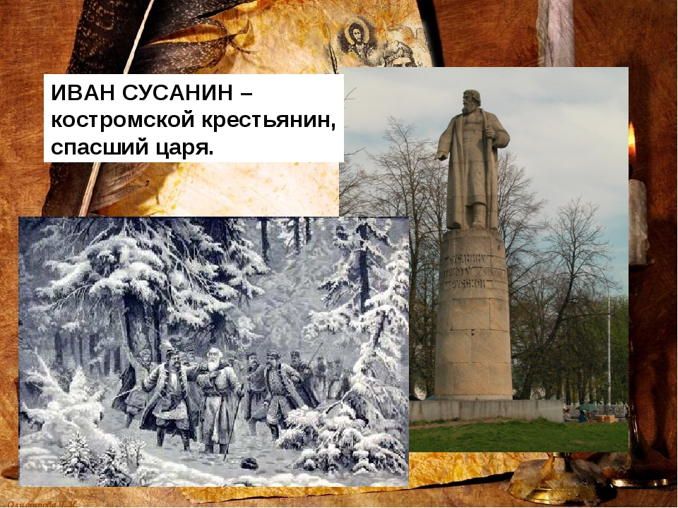 ИВАН СУСАНИН – костромской крестьянин, спасший царя. Олифирова Т.И.