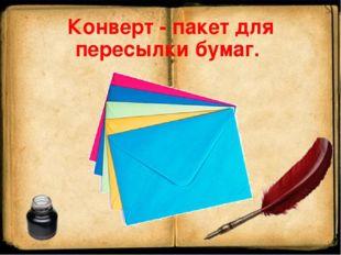 Конверт - пакет для пересылки бумаг.