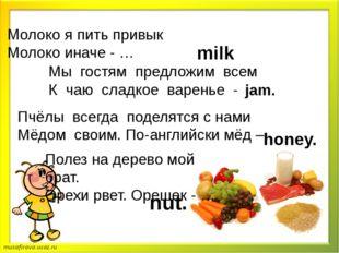 Молоко я пить привык Молоко иначе - …  Мы гостям предложим всем К чаю слад