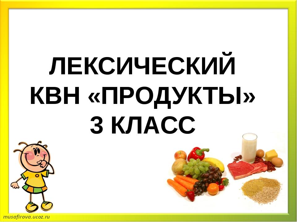 ЛЕКСИЧЕСКИЙ КВН «ПРОДУКТЫ» 3 КЛАСС