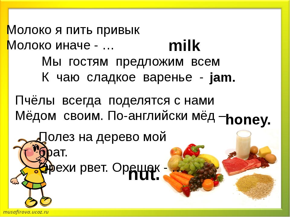 Молоко я пить привык Молоко иначе - …  Мы гостям предложим всем К чаю слад...