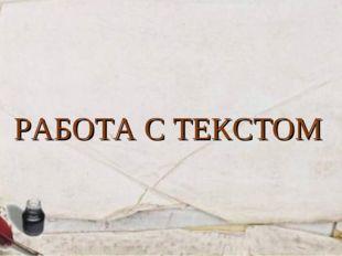 РАБОТА С ТЕКСТОМ