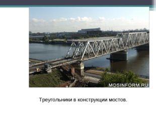 Треугольники в конструкции мостов.