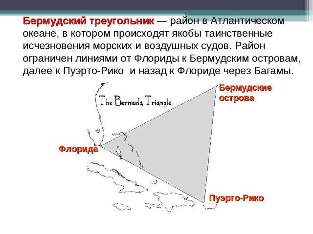 Бермудский треугольник — район в Атлантическом океане, в котором происходят я...