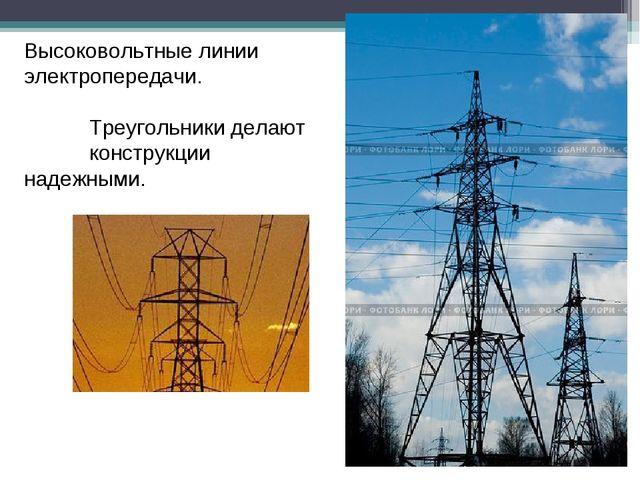 Высоковольтные линии электропередачи. Треугольники делают конструкции надежны...
