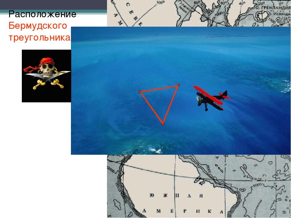 Расположение Бермудского треугольника