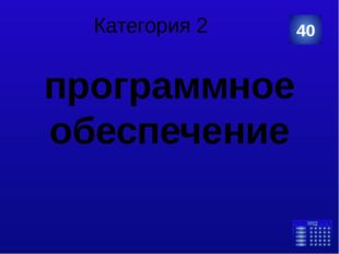 Категория 2 программное обеспечение 40 Категория Ваш ответ