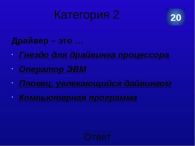 Категория 4 Как называется часть имени файла, записываемая после точки? расши...