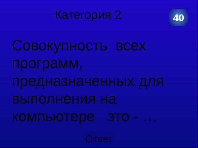 Категория 5 Виртуальный – … Антивирусная программа – Восстановление – … Долго...