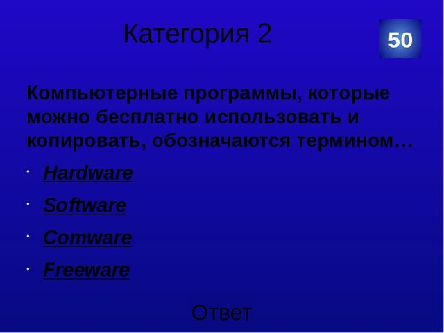 Категория 2 Freeware 50 Категория Ваш ответ