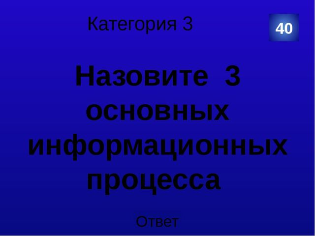 Категория 4 10 6 11 Категория Ваш ответ