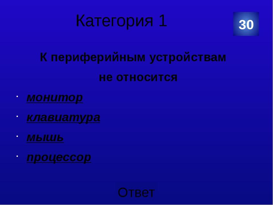 Категория 3 1 байт равен 10 Категория Ваш вопрос Ответ
