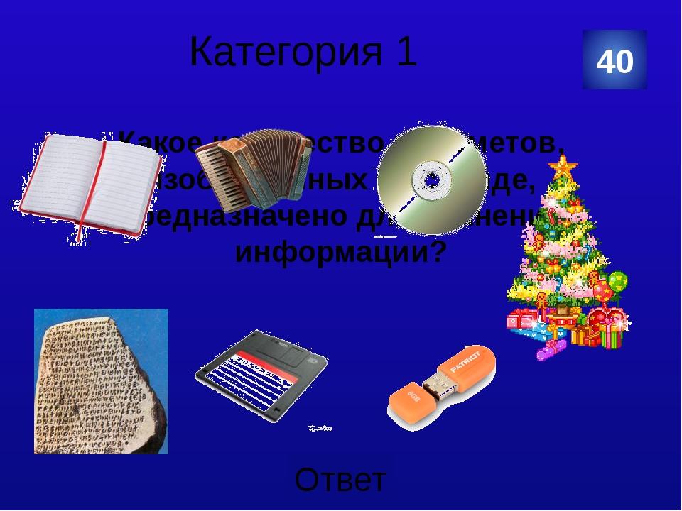Категория 3 Назовите 3 основных информационных процесса 40 Категория Ваш вопр...