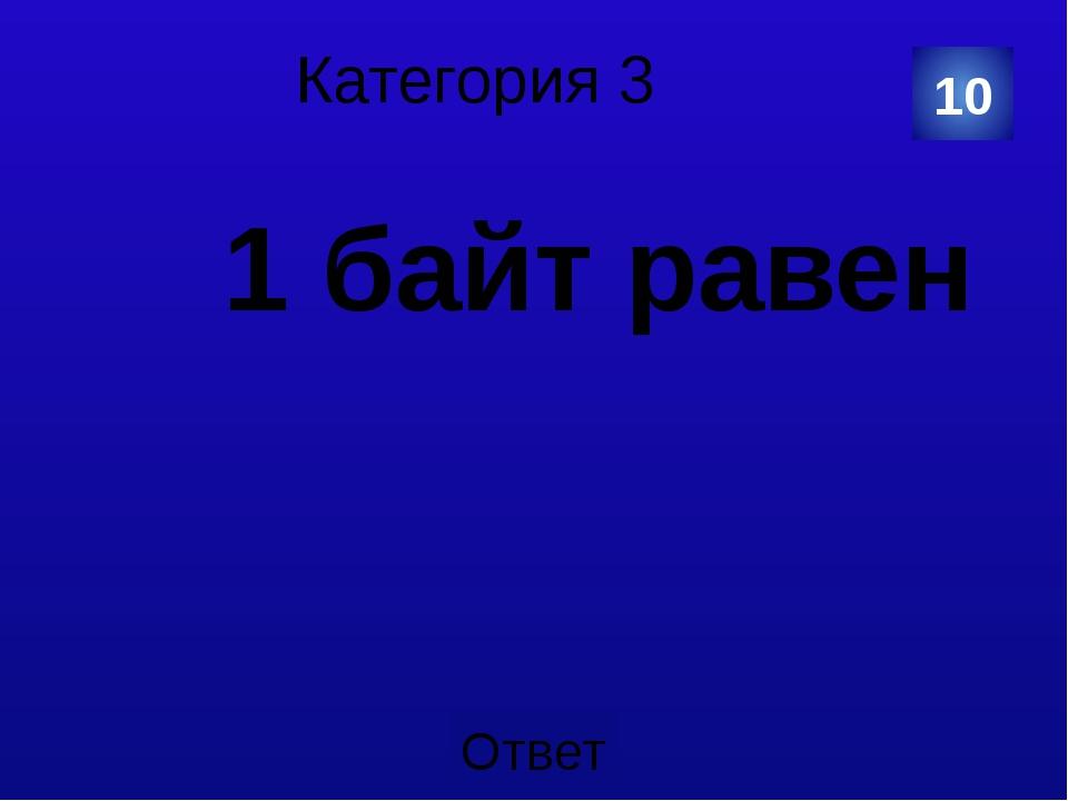 Категория 3 модем 20 Категория Ваш ответ