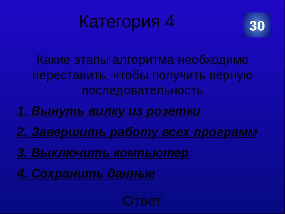 Категория 5 Виртуальный – реальный Антивирусная программа – вирус Восстановле...