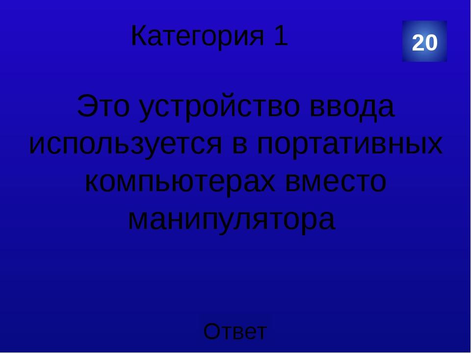 Категория 2 Совокупность всех программ, предназначенных для выполнения на ком...