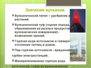 Значение вулканов. Вулканический пепел – удобрение для растений. Вулканически