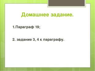 Домашнее задание. 1.Параграф 19; 2. задание 3, 4 к параграфу.
