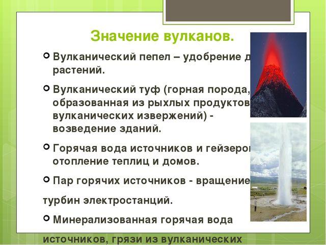 Значение вулканов. Вулканический пепел – удобрение для растений. Вулканически...