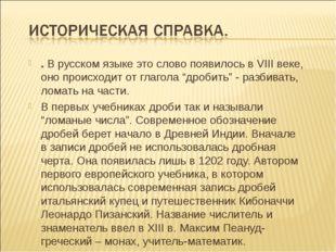 . В русском языке это слово появилось в VIII веке, оно происходит от глагола