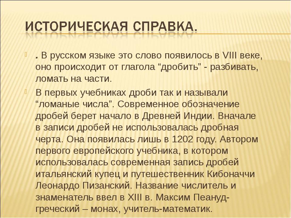 . В русском языке это слово появилось в VIII веке, оно происходит от глагола...