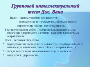 Цель: - оценка умственного развития; - определение интеллектуальной одаренно